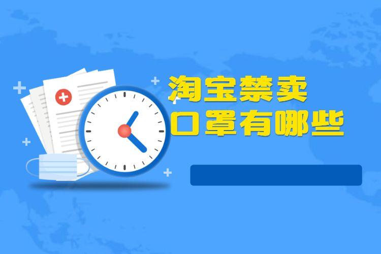 2020年武汉新型冠状病毒肺炎疫情,淘宝禁卖口罩有哪些?